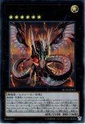 【Ultra】サイバー・ドラゴン・インフィニティ[YGO_RC03-JP025]
