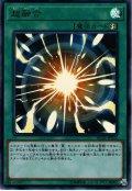 【Ultra】超融合[YGO_RC03-JP035]