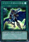 【Super】ドラゴン・目覚めの旋律[YGO_RC03-JP036]