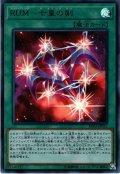【Ultra】RUM-七皇の剣[YGO_RC03-JP037]