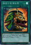 【Super】強欲で金満な壺[YGO_RC03-JP042]