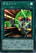 【Super】緊急ダイヤ[YGO_RC03-JP043]