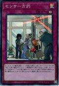 【Super】センサー万別[YGO_RC03-JP048]