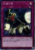 【Super】大捕り物[YGO_RC03-JP050]