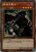 【Collectors】終末の騎士[YGO_RC03-JP002]