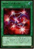 【プレミアムゴールド仕様】RUM-七皇の剣[YGO_RC03-JP037]