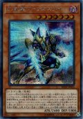 【Secret】幻創龍ファンタズメイ[YGO_RC03-JP016]