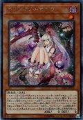 【Secret】カクリヨノチザクラ[YGO_RC03-JP019]