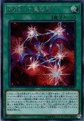 【Secret】RUM-七皇の剣[YGO_RC03-JP037]