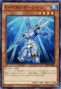 【Normal】E・HERO オーシャン[YGO_SD27-JP003]