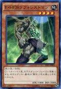 【Normal】E・HERO フォレストマン[YGO_SD27-JP004]