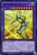 【Super】M・HERO 光牙[YGO_SD27-JP042]