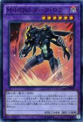 【Super】M・HERO ダーク・ロウ[YGO_SD27-JP044]