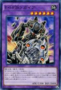 【Normal】E・HERO ガイア[YGO_SD27-JP045]