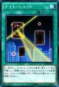 【Normal】ナイト・ショット[YGO_SD28-JP032]