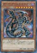 【Normal】ダーク・アームド・ドラゴン[YGO_SD30-JP016]