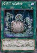 【Normal】魔神王の契約書[YGO_SD30-JP026]