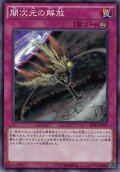 【Normal】闇次元の解放[YGO_SD30-JP039]