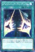 【Normal】アメイジング・ペンデュラム[YGO_SD31-JP024]