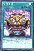 【Normal】金満な壺[YGO_SD31-JP026]