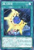 【Normal】魔力隔壁[YGO_SD31-JP027]