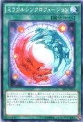 【Normal】ミラクルシンクロフュージョン[YGO_SD31-JP031]