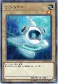【Normal】デジトロン[YGO_SD32-JP001]