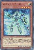 【N-Parallel】バランサーロード[YGO_SD32-JP005]