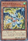 【Normal】デブリ・ドラゴン[YGO_SD32-JP014]