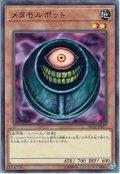 【Normal】メタモルポット[YGO_SD32-JP017]