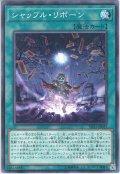 【Normal】シャッフル・リボーン[YGO_SD32-JP025]
