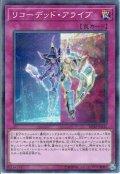 【N-Parallel】リコーデッド・アライブ[YGO_SD32-JP032]