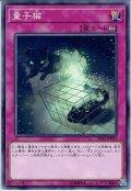【Normal】量子猫[YGO_SD32-JP037]