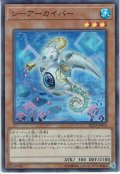 【Super】シーアーカイバー[YGO_SD33-JP003]