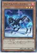 【Super】フレイム・バッファロー[YGO_SD33-JP004]