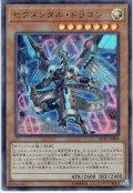 【Ultra】セグメンタル・ドラゴン[YGO_SD33-JP008]