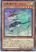 【Normal】幻獣機テザーウルフ[YGO_SD33-JP012]