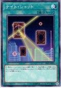 【Normal】ナイト・ショット[YGO_SD33-JP023]