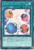 【Normal】スケープ・ゴート[YGO_SD33-JP026]