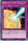 【Normal】業炎のバリア -ファイヤー・フォース-[YGO_SD33-JP034]