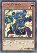 【N-Parallel】スワップリースト[YGO_SD34-JP002]
