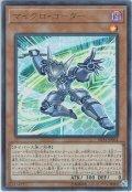 【Ultra】マイクロ・コーダー[YGO_SD34-JP004]