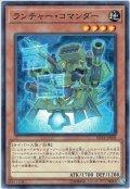 【Normal】ランチャー・コマンダー[YGO_SD34-JP009]