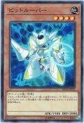 【Normal】ビットルーパー[YGO_SD34-JP010]