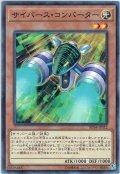 【Normal】サイバース・コンバーター[YGO_SD34-JP012]