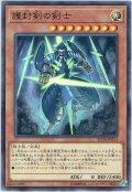 【Normal】護封剣の剣士[YGO_SD34-JP015]