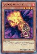 【Normal】ファイヤー・ハンド[YGO_SD34-JP020]