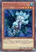 【Normal】アイス・ハンド[YGO_SD34-JP021]