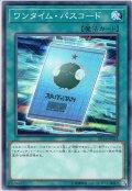 【Normal】ワンタイム・パスコード[YGO_SD34-JP025]