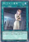 【Normal】禁じられた聖典[YGO_SD34-JP027]